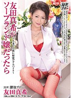 Soapland: Married Woman Works Part-Time, Hides It from Her Husband ( Maki Tomoda ) 下載