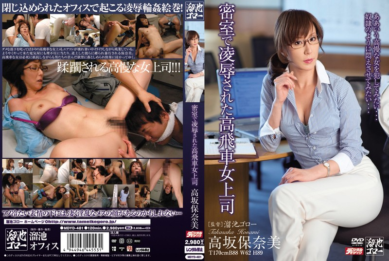 MDYD-481 Honami Takasaka High-handed Woman Was Humiliated Boss Behind Closed Doors