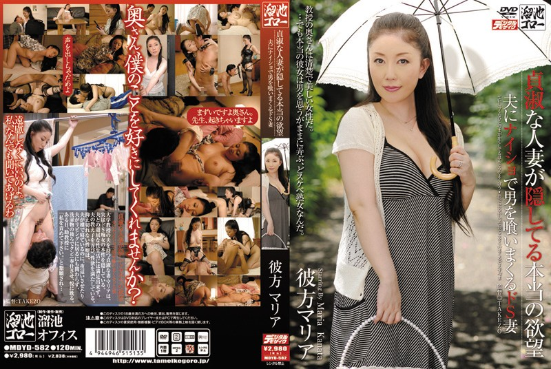 MDYD-582 A chaste married woman's secret true passion! She's an S who loves eating up men, secretly from her husband! Maria Kanata - Married Woman, Maria Kanata, Featured Actress, Digital Mosaic, Cunnilingus, Bondage