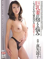Big Tits Wife Needs Help! Sexless Married Woman Ryoko Maya Receives Sensual Sex Therapy! Download