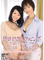 Sister Swapping - Quickly Wet Big Sister And Quickly Cumming Little Sister Maki Amamiya Natsumi Horiguchi Download