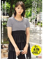 Creampie at Her Interview - Saori (25) Download