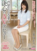 Rich Young Wife Yukari Mitsui Teased and Toyed in Her Porn Debut Download