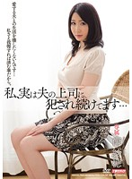 The Truth Is My Husband's Boss Keeps Raping Me... Saho Minami Download