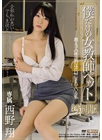 A Pet Female Teacher Just For Me's Special: I'm an outlet for my student's horniness... Sho Nishino (mdyd00811)
