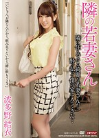 The Young Wife Next Door Yui Hatano (mdyd00871)