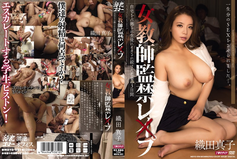 MDYD-991 Female Teacher Confined & Raped Mako Oda