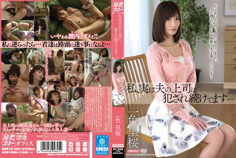 MEYD-004 I'm Being Raped Over and Over by My Husband's Boss... - Rio Isshiki