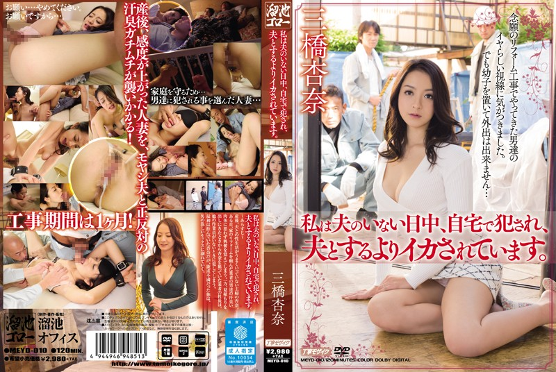 MEYD-010 While My Husband Was Out During the Day, I Was Raped at Home, and I Came Way More Than I Do with My Husband. - Anna Mihashi