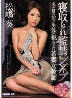Cheating Confinement & Rape - Young Married Female Teacher Gets Ravaged By Her Own Students In Front Of Her Husband Aoi Matsushima (meyd00065)