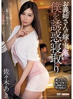 Sister-in-law Tempts Me at Night in My Wife's Home Aki Sasaki Download