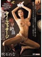 Extreme Orgasm Oil Massage - Running Pussy Juice, Confinement and Creampie at the Massage Parlor Rena Fukiishi Download