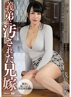 Raped By Brother-In-Law Maika Asai Download