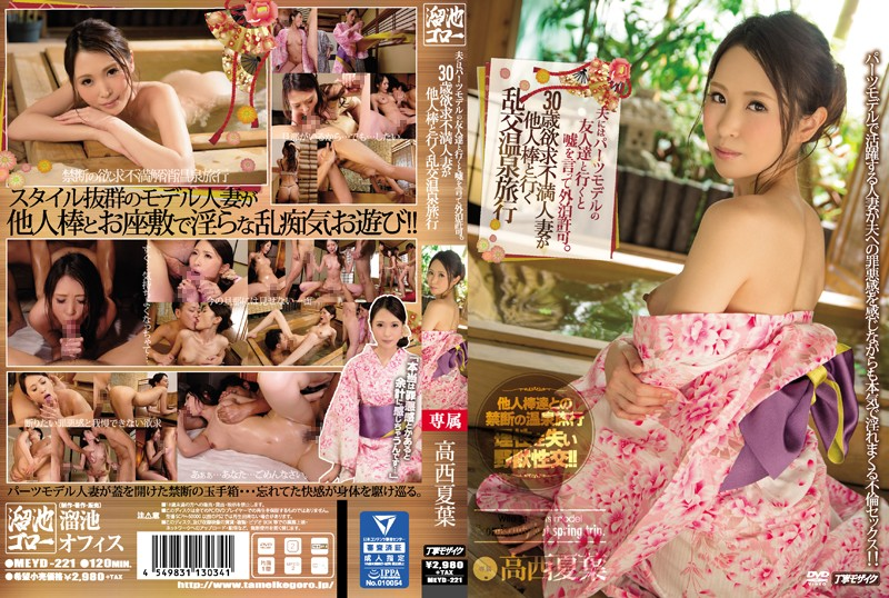 MEYD-221 She Lied To Her Husband And Said She Was Going On An Overnight Job To Be A Hand Model With Her Friends A 30 Year Old Horny Married Woman Goes On An Hot Springs Orgy Vacation Kayo Takanishi