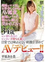 Her Hobby Is To Watch AV Videos While Enjoying Tea With Her Fellow Mama Friends Her Hope Is To Be Furiously Fucked From Behind Like An Animal This 34 Year Old Married Woman With Kids And Erect Nipples Is Making Her AV Debut To Find The Kind Of Thrills She Could Never Get In Everyday Life!! Asami Hirahara Download