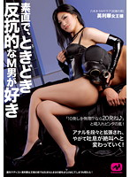 I Love Obedient, Sometimes Rebellious Masochistic Men - Roppongi SM Club [Slave House] Queen Erika Download