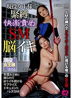 Active S&M Queen's Pleasure Persecution - S&M Mind Orgasms - Eternal Queen Violet (mgma00017)