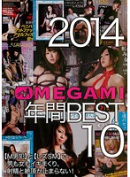 2014 YEARLY MEGAMI BEST10 Download