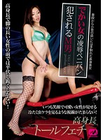 The Big Woman With A Strap On Dildo Tortures And Rapes. The Masochist Man Gets Raped Download