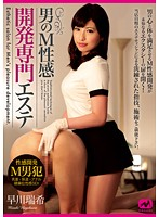 Massage Parlor Specializing In Bringing Out Your Inner Masochist - Mizuki Hayakawa (mgmf00046)