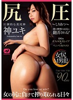 Ass Pressure- Being Overcome By A Woman's Ass And Getting Milked Dry. Yuki Jin Download