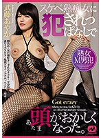 I Was Being Continuously Fucked By A Horny Mature Slut For So Long That I Started To Lose My Mind Ayaka Muto Download