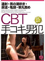 CBT Handjob Man-Rape. Continuous Ejaculations, Male Squirting, Urethra, Glans And Balls Play Download