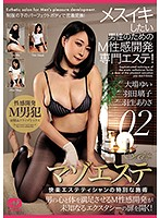 Maso Massage Parlor The Special Massage Parlor Therapy Of Pleasure 02 Download