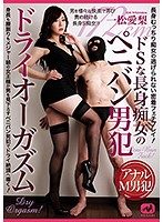 Super Sadistic Tall Slut Rapes Men with Strap-on Dildo, Gives Them Dry Orgasms - Airi Ichimatsu Download