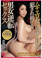 The Tables Are Turned He Lost To This Hot And Erotic Lady's Body And Now He's Getting His Brains Fucked Out Riko Mizusawa Download