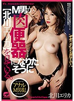 These Maso Men Are Watching Her (Erica Kitagawa) As She Dreams Of Becoming A Cum Bucket For Them Download
