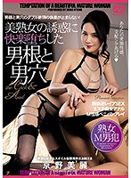 美熟女の誘惑に快楽堕ちした男根と男穴京野美麗(A Man Cock And Man Hole, Defiled By The Pleasure And Temptation Of A Beautiful Mature Woman Mirei Kyono) 下載
