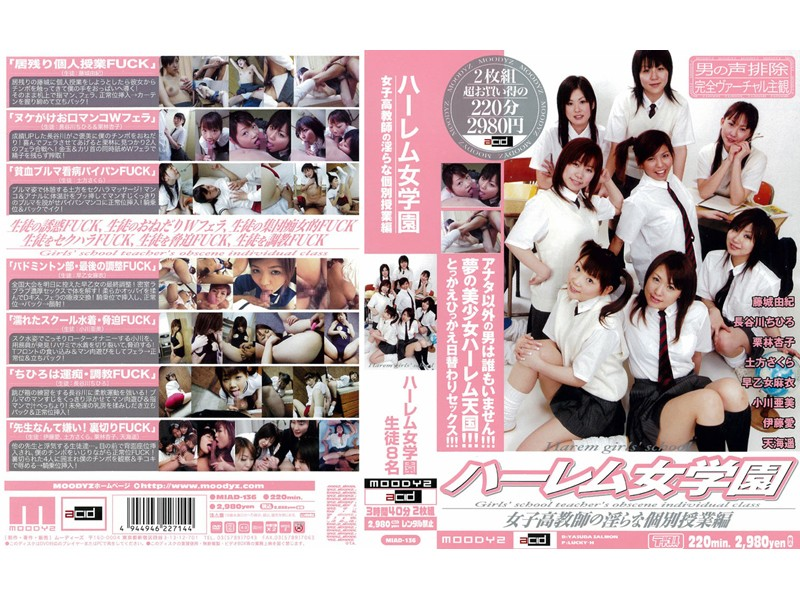 MIAD-136 Female Campus Harem: Girl's School Teacher's Dirty Lesson Collection