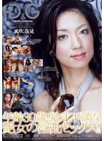 DRESS & GUARANA 30 Years-Old!! Sex-Starved Charming Woman's Hot and Horny Fucking!! Itsumi Fubuki Download
