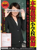 A Real First Grade Teacher Atsuko Suzuki In Her Porno Debut!! Download