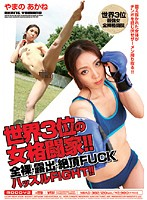 The World's 3rd Best Female Martial Artist!! Fully Nude Exhibitionism In A Climactic FUCK Hustle FIGHT! Akane Yamano Download