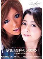 Lesbian Series - Tanned Gal In Love With Her Mom Maki Hojo Yume Ayaka Download