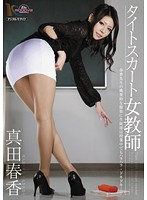 Female Teacher with a Tight Skirt Haruka Sanada (miad00524)