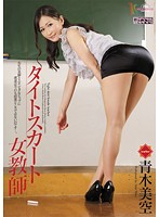 Female Teacher with a Tight Skirt Miku Aoki  (miad00567)