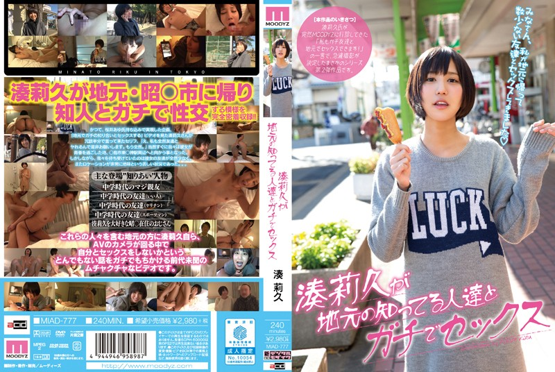 MIAD-777 Riku Minato Fucks People She Knows in Her Hometown