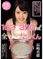 Gulping All 350ml Of Semen From 102 Loads Mao Hamasaki  (miad00898, MIAD-898)