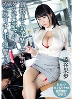The Story Of When A Bitchy And Highly Educated Lady Boss Got Revenge Fucked By Her Sad Subordinates Kaho Shibuya Download
