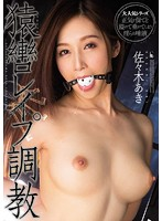 Breaking In A Housewife With Bound And Gagged Rape Aki Sasaki Download