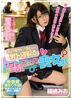 Stealing The Boyfriend Of A Happy Couple A Moody And Unpopular Slutty JK Mio Shinozaki Download