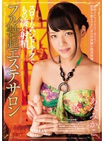 Enjoy Slow Hand Jobs And Powerful Ejaculation At The Full Hard On Massage Parlor Mikako Abe Download