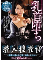Nipple Defilement An Undercover Investigation A Powerfully Naughty And Haughty Lady Gets Her Secret Exposed Mio Kimijima Download