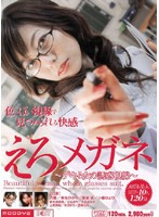 Sexy Seductresses Wearing Glasses Look into Your Eyes as They Fuck You 下載