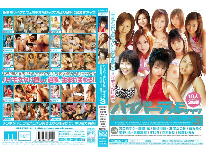 MIBD-115 Special 3 Once Again Having Sex Girl Hyper Digital Mosaic