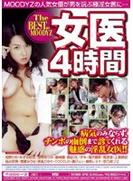 (mibd178)[MIBD-178] Female Doctor 4 Hours Download