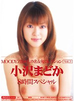 MOODYZ Top Actress Collection Vol. 3: Madoka Ozawa  Download